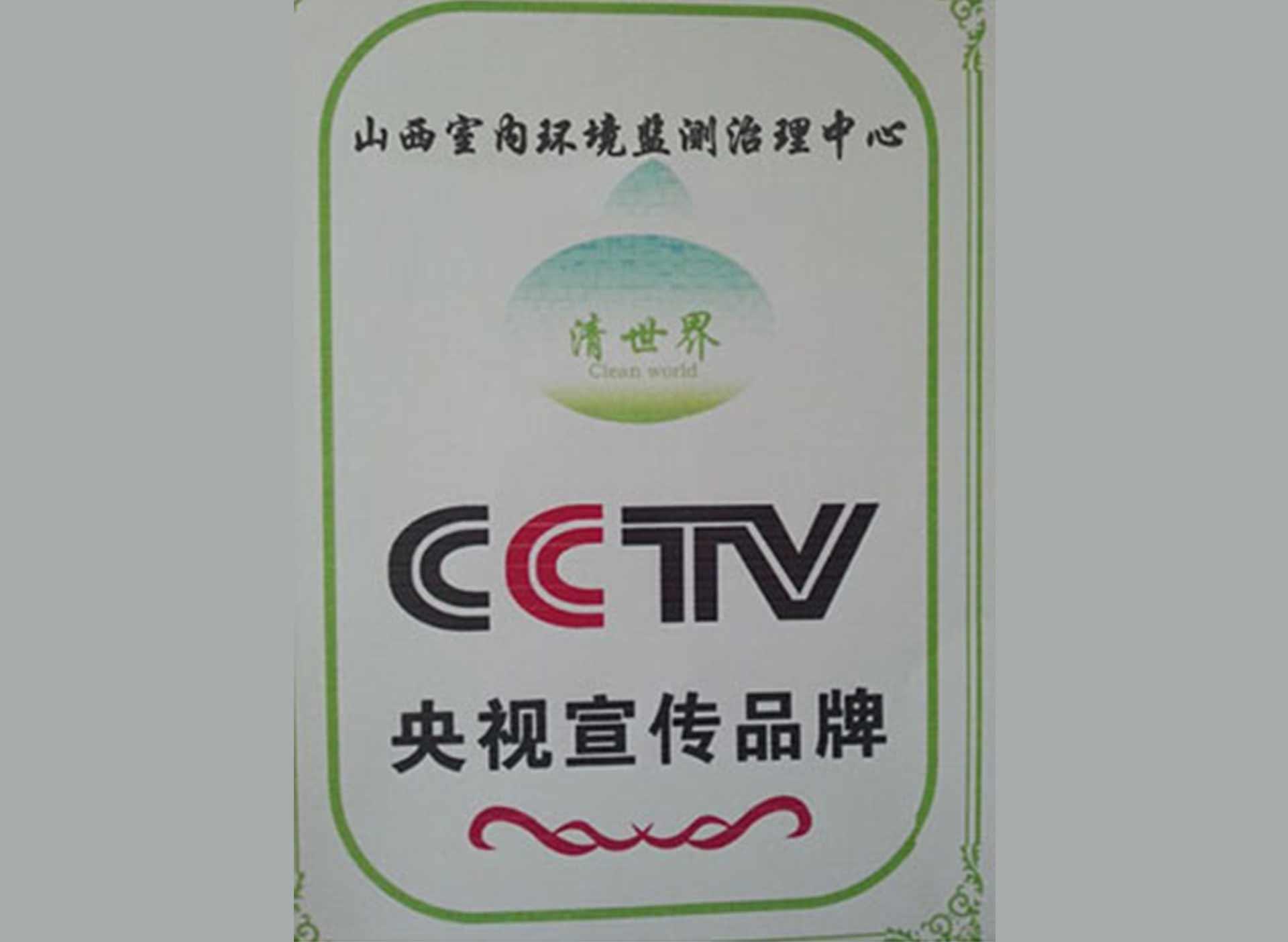 央视宣传品牌