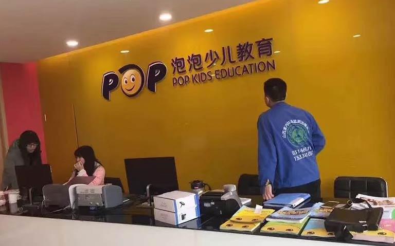 新东方泡泡少儿教育亚虎国际老虎机网址