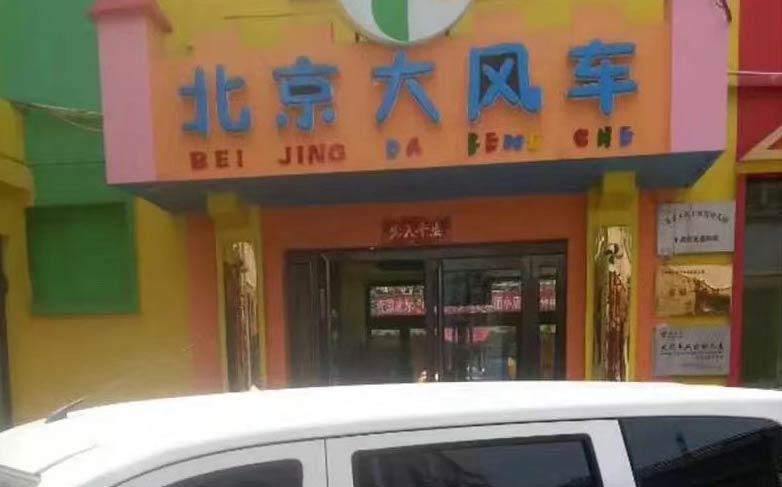 小店真武路北京大风车幼儿园亚虎国际老虎机网址