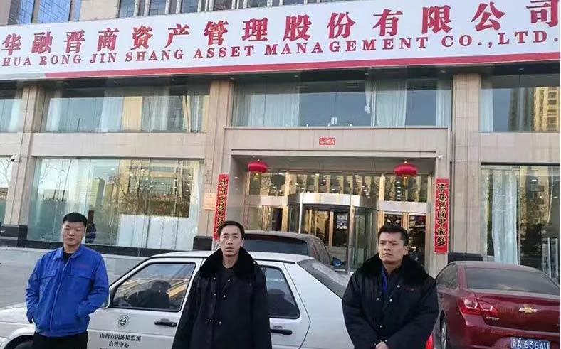 迎泽大街华融资产管理有限公司办公场所亚虎国际老虎机网址